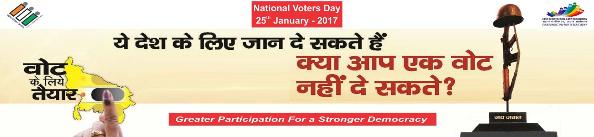 National Voter's Day - Greater participation for Stronger Democracy